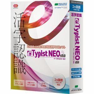 メディアドライブ e.Typist NEO v.15.0