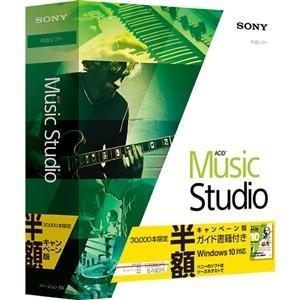 ソニーメディアソフトウェア ACID Music Studio 10 半額キャンペーン版 ガイドブック付き