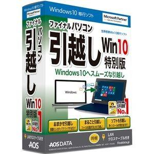 AOSデータ ファイナルパソコン引越しAOSデータ Win10特別版 LANクロスケーブル付 FP7-1|yamada-denki