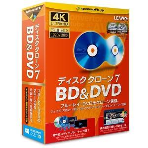 gemsoft ディスク クローン 7 BD&DVD 「BDをBD・DVDに、DVDをDVDにクローン」 GS-0006|yamada-denki