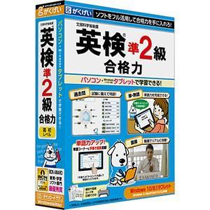 がくげい 英検準2級合格力(第2版) GMCD-188C|yamada-denki