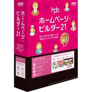 ジャストシステム ホームページ・ビルダー21 スタンダード 通常版 1236599|yamada-denki