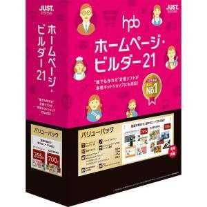 ジャストシステム ホームページ・ビルダー21 バリューパック 通常版 1236611|yamada-denki