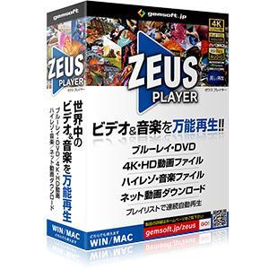 gemsoft ZEUS PLAYER ブルーレイ・DVD・4Kビデオ・ハイレゾ音源再生! GG-Z...