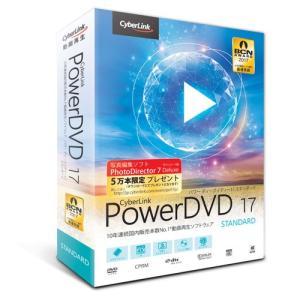 サイバーリンク PowerDVD 17 Standard 通常版|yamada-denki