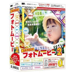 アイアールティー 誰でもできるフォトムービー2|yamada-denki