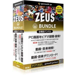 トランスゲート ZEUS Bundle 〜万能バンドル〜 画面録画/録音/動画&音楽ダウンロード GG-Z005|yamada-denki