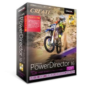サイバーリンク PowerDirector 16 Ultimate Suite アカデミック版