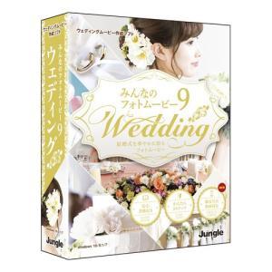ジャングル みんなのフォトムービー9 Wedding ミンナノフォトM9WD|yamada-denki
