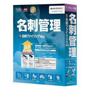 メディアドライブ やさしく名刺ファイリング PRO v.15.0 アップグレード版 1L|yamada-denki