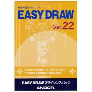 アンドール EASY DRAW Ver.22 2ライセンスパック<br>078