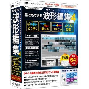 アイアールティ IRT0407 パソコンソフト 誰でもできる波形編集4