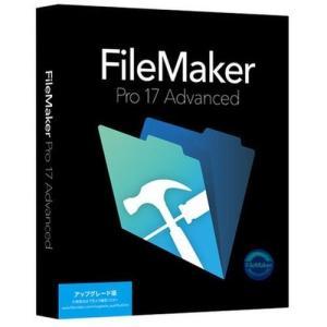 ファイルメーカー FileMaker Pro 17 Advanced アップグレード HLZA2J/A