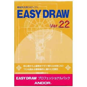 アンドール EASY DRAW Ver.22 プロフェッショナルパック<br>078