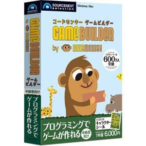 ソースネクスト コードモンキー ゲームビルダー 1年版
