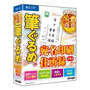 ジャングル 筆ぐるめ 26 宛名印刷・住所録プラス JP004642 大人気の年賀状ソフト「筆ぐるめ」の宛名印刷に特化した専用版。