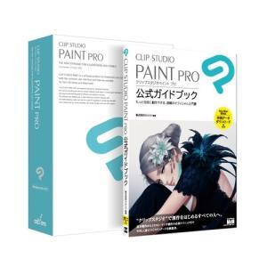 セルシス CLIP STUDIO PAINT PRO 公式ガイドブックモデル CES-10196&l...