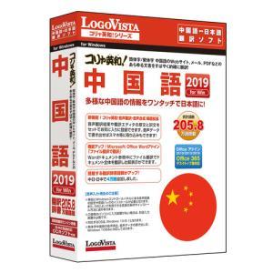 ロゴヴィスタ コリャ英和!中国語 2019 for Win LVKCWX19WR0