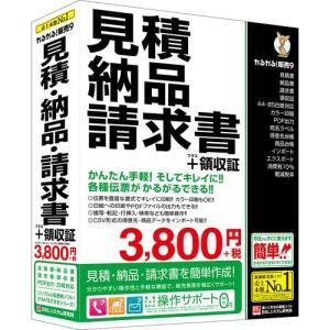BSLシステム研究所 かるがるできる販売9 見積・納品・請求書+領収証 |yamada-denki