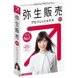 弥生 弥生販売 19 プロフェッショナル通常版<新元号・消費税法改正対応> HRAM0001|yamada-denki