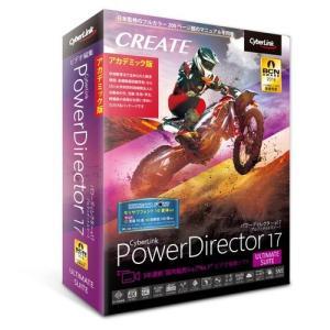 サイバーリンク PowerDirector 17 Ultimate Suite アカデミック版 PDR17ULSAC-001