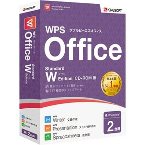 キングソフト WPS Office Standard W Edition CD-ROM版 WPS-S...