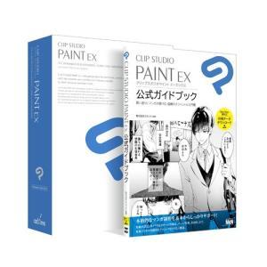 セルシス CLIP STUDIO PAINT EX 公式ガイドブックモデル CES-10197&lt...
