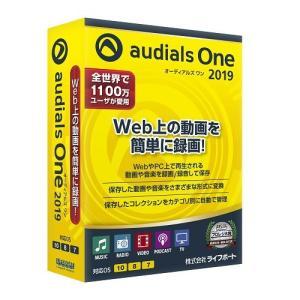 メガソフト Audials One 2019 98980000