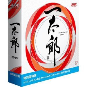 ジャストシステム 一太郎2019 特別優待版 1122597 たしかな日本語文書を作成するための新機能を数多く搭載|yamada-denki
