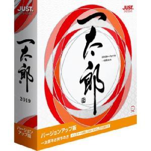 ジャストシステム 一太郎2019 バージョンアップ版 1122599 たしかな日本語文書を作成するための新機能を数多く搭載|yamada-denki