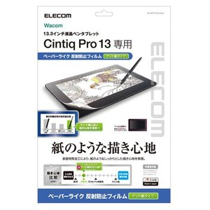 Wacom TB-WCP13FLAPLL Cintiq Pro 13用フィルム/ペーパーライク/反射防止/ケント紙タイプ|yamada-denki