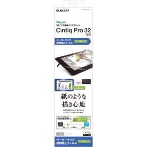 Wacom TB-WCP32FLAPLL Cintiq Pro 32用フィルム/ペーパーライク/反射防止/ケント紙タイプ|yamada-denki