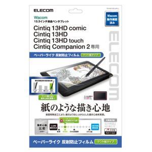 Wacom TB-WC13FLAPLL Cintiq 13HD用フィルム/ペーパーライク/反射防止/ケント紙タイプ|yamada-denki