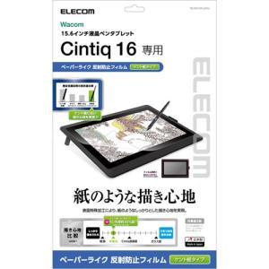 Wacom TB-WC16FLAPLL Cintiq 16用フィルム/ペーパーライク/反射防止/ケント紙タイプ|yamada-denki