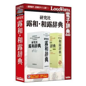 ロゴヴィスタ 研究社露和・和露辞典 LVDKQ18010WV0<br>078