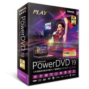 サイバーリンク PowerDVD 19 Ultra 通常版 DVD19ULTNM-001<br...