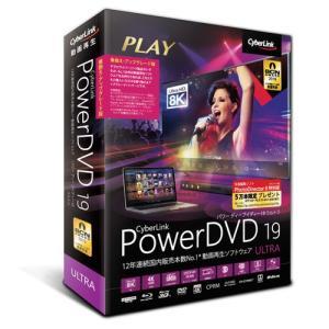 サイバーリンク PowerDVD 19 Ultra 乗換え・アップグレード版 DVD19ULTSG-...