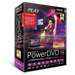 サイバーリンク PowerDVD 19 Ultra アカデミック版 DVD19ULTAC-001&l...