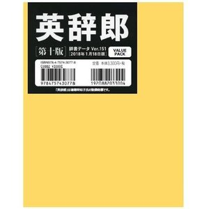 アルク 英辞郎第十版バリューパック(辞書データVer.151/2018年1月18日版) 7118002
