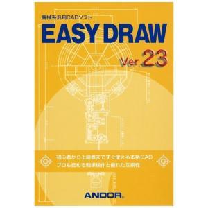 アンドール EASY DRAW Ver.23<br>078
