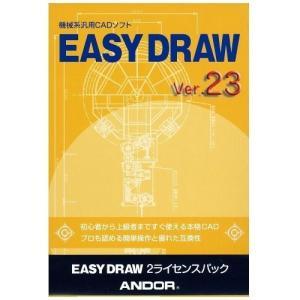 アンドール EASY DRAW Ver.23 2ライセンスパック <br>078