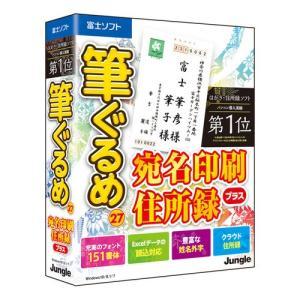 ジャングル 筆ぐるめ 27 宛名印刷・住所録プラス JP004692 宛名印刷に特化した専用版。