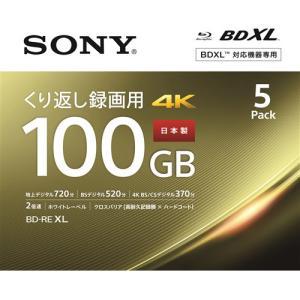 ソニー 5BNE3VEPS2 BDメディア100GB ビデオ用 2倍速 BD-RE XL 5枚パック ホワイト|ヤマダデンキ PayPayモール店