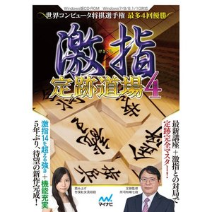 マイナビ 激指 定跡道場4|yamada-denki