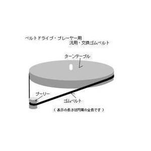 ナガオカ B-29 交換用ベルト 580mm|yamada-denki