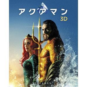 【BLU-R】 アクアマン 3D&2Dブルーレイセット(ブックレット&キャラクターステッカー付)