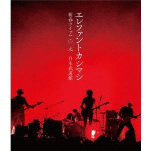 【BLU-R】 エレファントカシマシ / 新春ライブ2019日本武道館(初回限定盤) yamada-denki