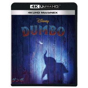 【4K ULTRA HD】 ダンボ 4K UHD MovieNEX(4K ULTRA HD+3Dブル...
