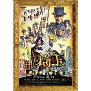 【DVD】翔んで埼玉(通常版)