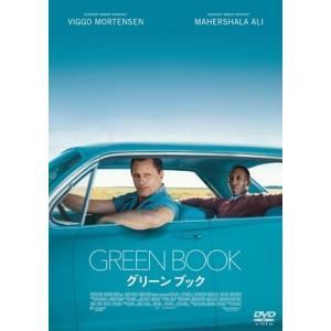 【DVD】グリーンブック 240